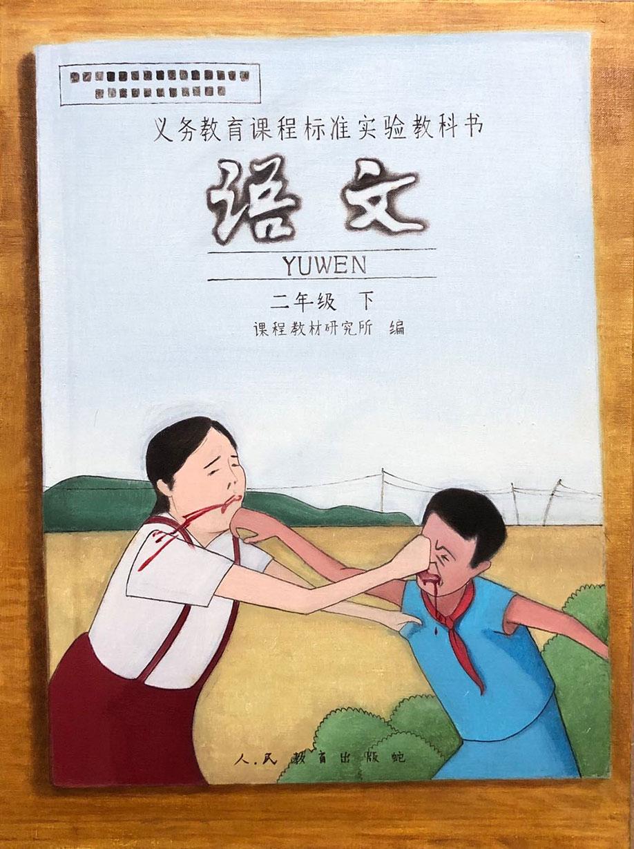 <b>Title:</b>Kaiyan Chu<br>Textbook Cover<br /><b>Year:</b>2020<br /><b>Medium:</b>Oil on canvas<br /><b>Size:</b>30 x 40 cm